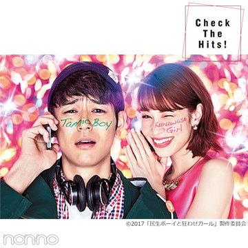 「民生ボーイと狂わせガール」etc.話題の映画4選! |Check The Hits!