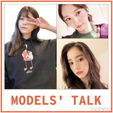 人気モデルのプラベをのぞき見!【MODELS' TALK】