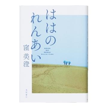 <長期休暇に読みたい本4選>家族や人生って素晴らしい!と思わせてくれる小説や絵本