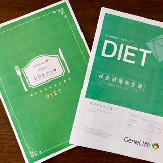 糖質制限、まさか私には逆効果!?遺伝子でわかるダイエットの新常識!_1_2