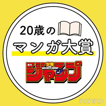 【20歳のマンガ大賞】『週刊少年ジャンプ』編集が選ぶ、おすすめ漫画4選