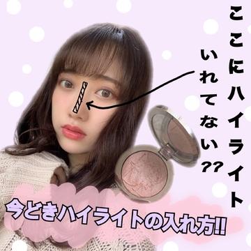 【2019年春】今どきハイライトの入れ方!!