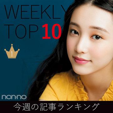 今週の記事ランキング|WEEKLY TOP 10【8月26日~9月1日】