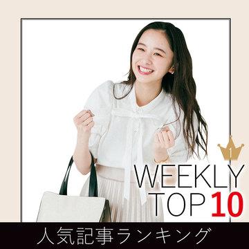 先週の人気記事ランキング|WEEKLY TOP10【5月9日〜5月15日】