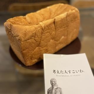 パン好きな方、是非一度は食べて頂きたい食パン!