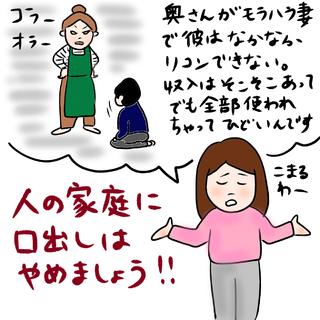 vol.94「シングルマザー、不倫相手が離婚してくれない」【ケビ子のアラフォー婚活Q&A】