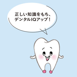 健康な歯と歯ぐきでいるために。知っておきたいQ&A