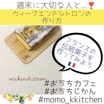 【おうちカフェ】週末に大切な人と食べるケーキ!ウィークエンドシトロンって何?