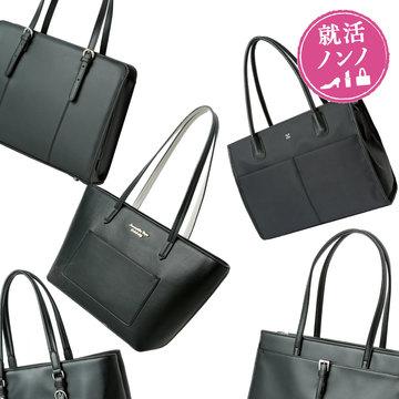 就活バッグは A4対応の黒が鉄板! 機能充実の名品5選【就活ノンノ】
