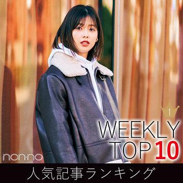 先週の人気記事ランキング|WEEKLY TOP 10【1月12日~1月18日】