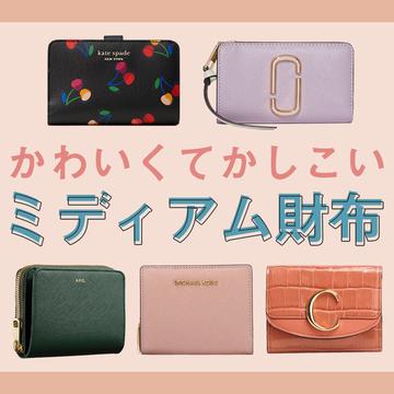 サイズと収納力がちょうどいい! バランス重視の「ミディアム財布」セレクションPart2