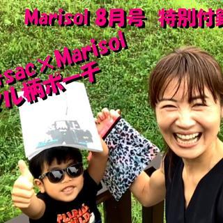 【YouTube】Marisol8月号特別付録「LeSportsac×Marisolのアニマル柄ポーチ」