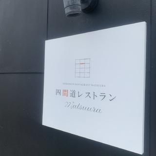 隠れ家のようなフレンチレストラン【名古屋・四間道レストランMatsuura】