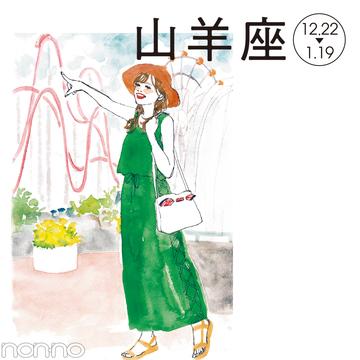 山羊座さんの2018年夏の恋占い★イメチェンが成功のカギ!