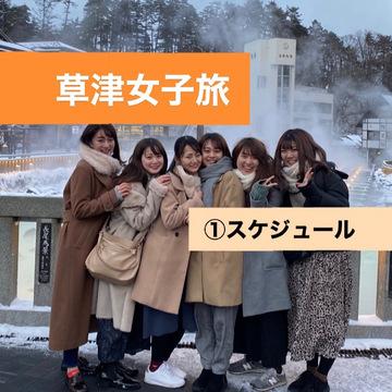 【女子6人旅♨️1泊2日冬の草津①】スケジュール