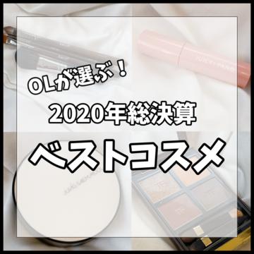 【 OLが選ぶ!】2020年ベストコスメ ⋆*