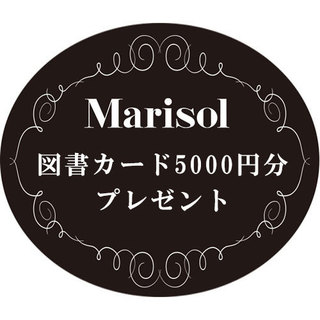 図書カード5000円分があたる!ユーザーアンケート実施中