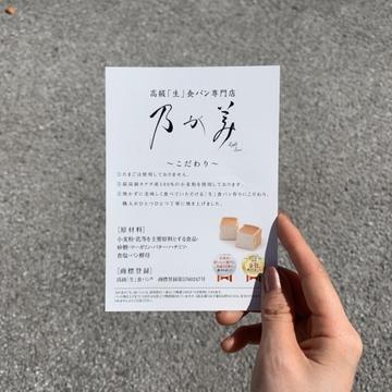 【No.2】美味!おすすめ食パン_1_1