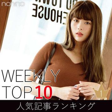先週の人気記事ランキング|WEEKLY TOP 10【8月19日~9月1日】