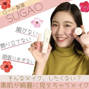 【SUGAO】ナチュラルメイクでモテちゃお?パッケージも可愛い!!
