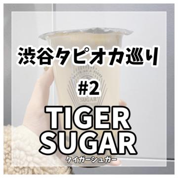 【渋谷タピオカ巡り】#2 待望の日本上陸タイガーシュガー(TIGER SUGAR)