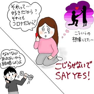 vol.37 「コロナプロポーズでモヤモヤ」【ケビ子のアラフォー婚活Q&A】