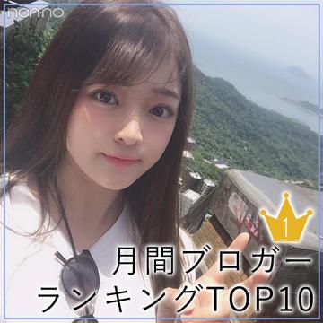 月間トップブロガー発表★ 10月号掲載はこの10人!【カワイイ選抜】