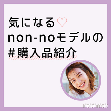 岡本夏美の #購入品紹介★ 最近買ったコスメ、おすすめの本は?