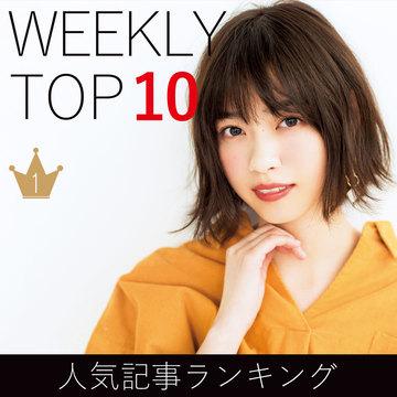 先週の人気記事ランキング|WEEKLY TOP 10【1月13日~1月19日】