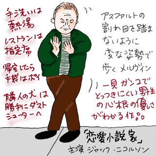 vol.58 「婚活の参考になる映画を知りたい」【ケビ子のアラフォー婚活Q&A】