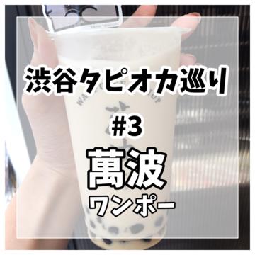 【渋谷タピオカ巡り】#3 台中発のティースタンド萬波(WANPO)