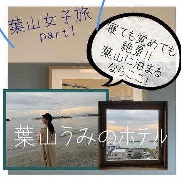 【葉山女子旅①】うみのホテルが最高でした!