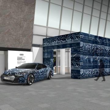 Audiによる本格的な現代アートギャラリーが六本木ヒルズに期間限定でオープン!