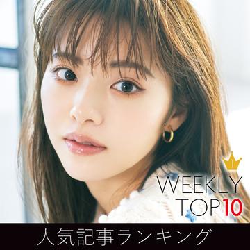 先週の人気記事ランキング|WEEKLY TOP 10【3月7日~3月13日】
