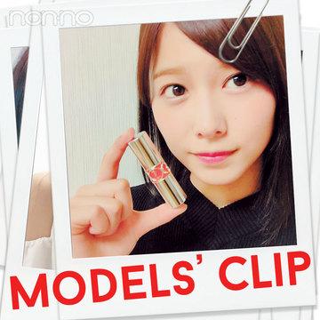 新ノンノモデル渡邉理佐(欅坂46)の愛用リップはYSLのヴォリュプテ!【Models' Clip】