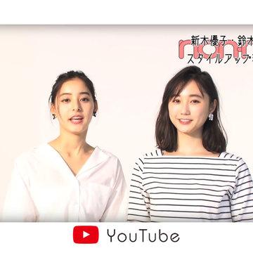 """【動画】ノンノ6月号 新木優子・鈴木友菜""""スタイルUP着回し""""撮影風景"""