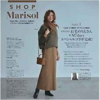マリソル公式通販カタログを無料でお届け!