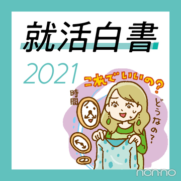就活最新事情2021★ アパレル業界勤務のOG訪問! 二度の転職経験談を公開!