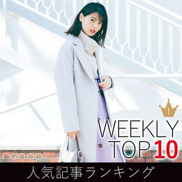先週の人気記事ランキング WEEKLY TOP 10【12月8日~12月14日】