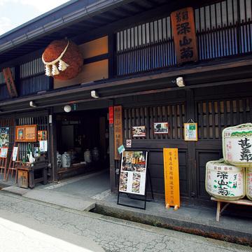 4.飛騨牛を堪能した後立ち寄りたい高山の蔵元 舩坂酒造店