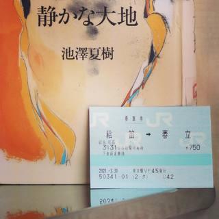 本の栞は運行最終日の乗車券。
