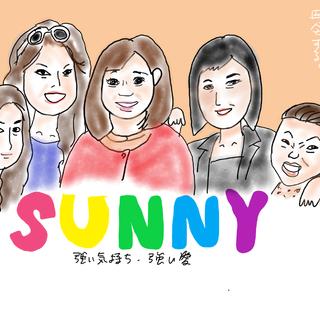【胸キュンシネマ】SUNNY 強い気持ち・強い愛