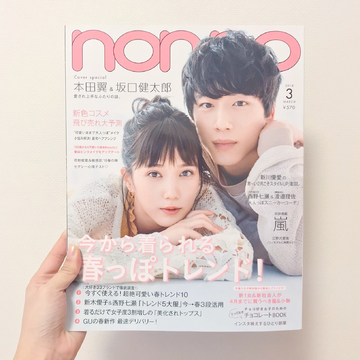 3月号のノンノ見どころ大紹介!!