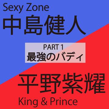 中島健人(Sexy Zone)×平野紫耀(King & Prince)PART 1 最強のバディ