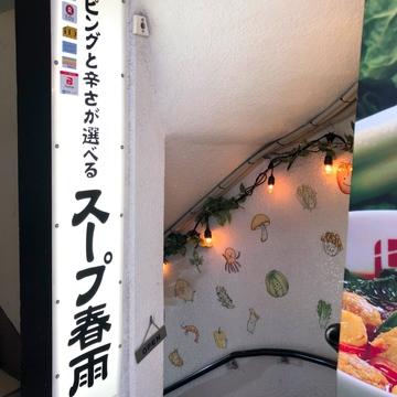 ダイエット中も安心!野菜たっぷりヘルシー薬膳スープ【渋谷】