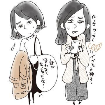 50代 友だち付き合いリアルお悩みphoto gallery