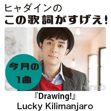 Lucky Kilimanjaroの『Drawing!』を読み解く! 【ヒャダインのこの歌詞がすげえ!】