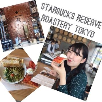 【中目黒】コーヒーのテーマパーク!?ロースタリー東京に行ってきました!!