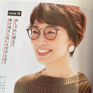 【Marisol 12月号】40歳からはおしゃれも美人も「メガネ」で叶う!