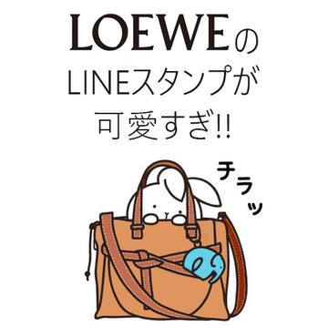 ロエベのバッグがLINEスタンプに! 可愛いくて使える全8種類を公開☆